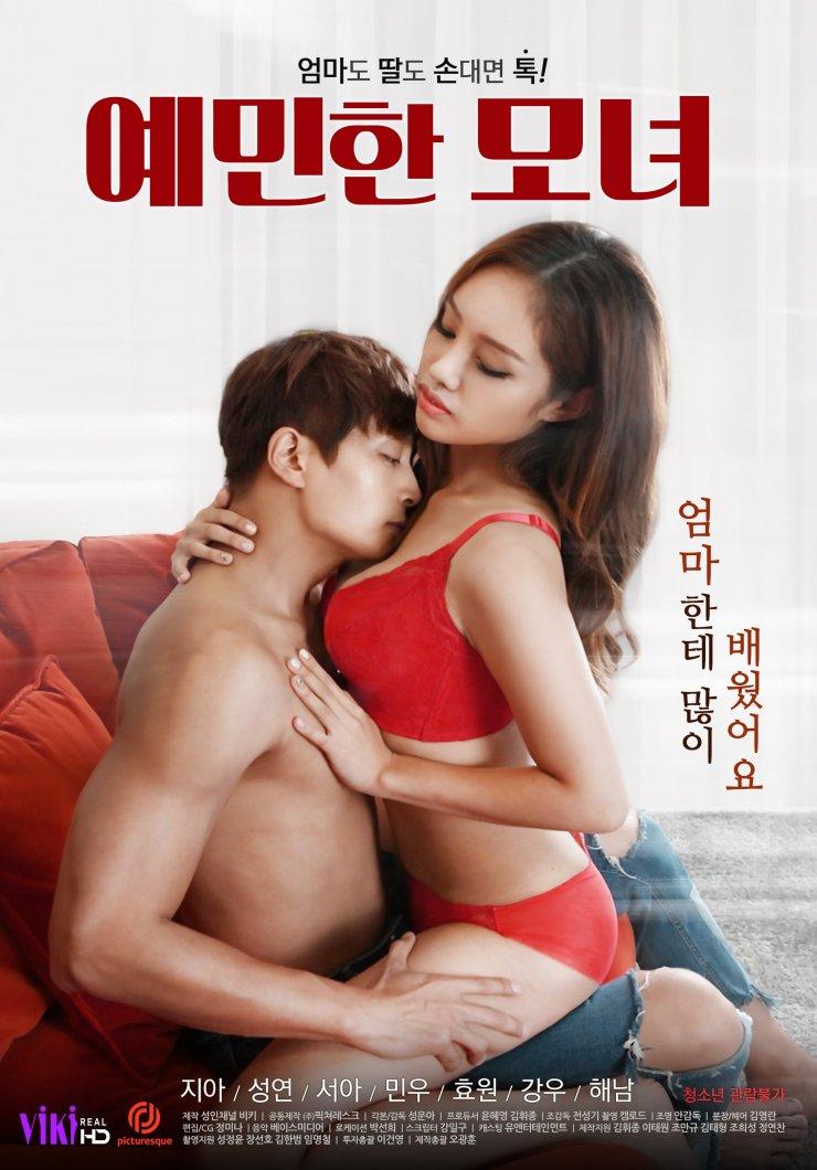18+ Sensitive Mother and Daughter (2021) Korean Movie 720p HDRip 700MB Download
