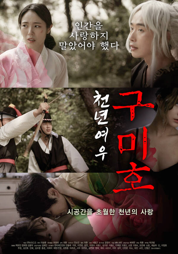 18+ Millennial Fox nine tail fox 2021 Korean Movie 720p HDRip 600MB Download