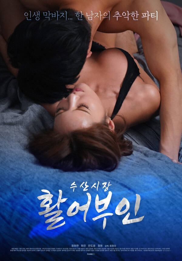 18+ Fish Market Live Fisherman (2021) Korean Movie 720p | 480p HDRip 570MB | 280MB Download