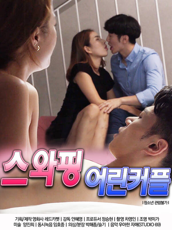 8+ Swapping Young couple 2021 Korean Movie 720p HDRip 780MB Download