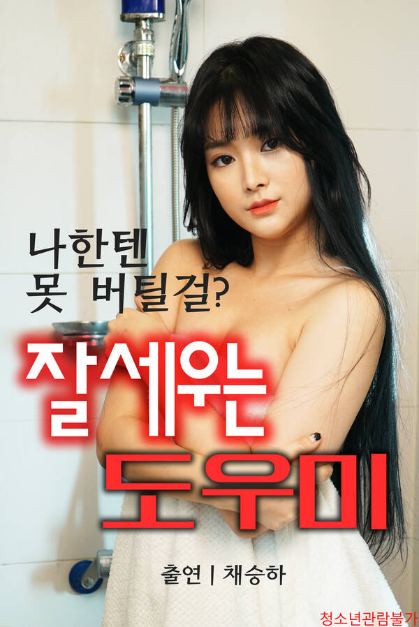 18+ A well-established helper 2021 Korean Movie 720p HDRip 670MB Download