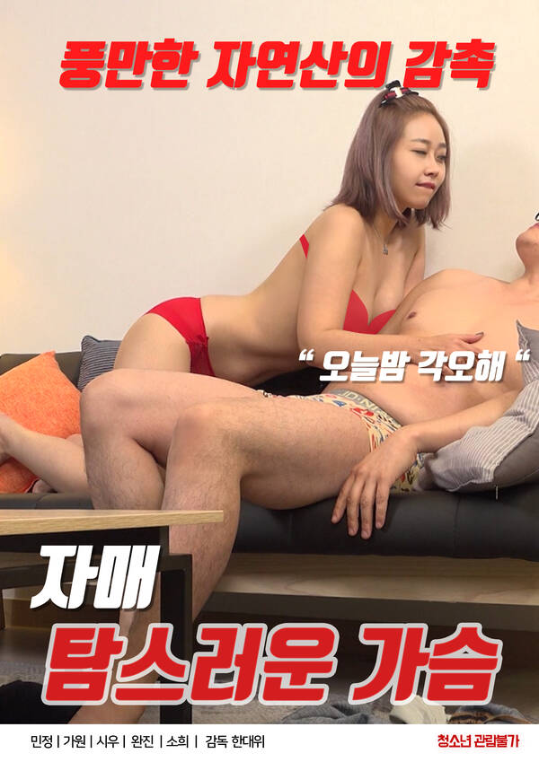 18+ Sisters greedy breasts 2021 Korean Movie 720p HDRip 600MB Download