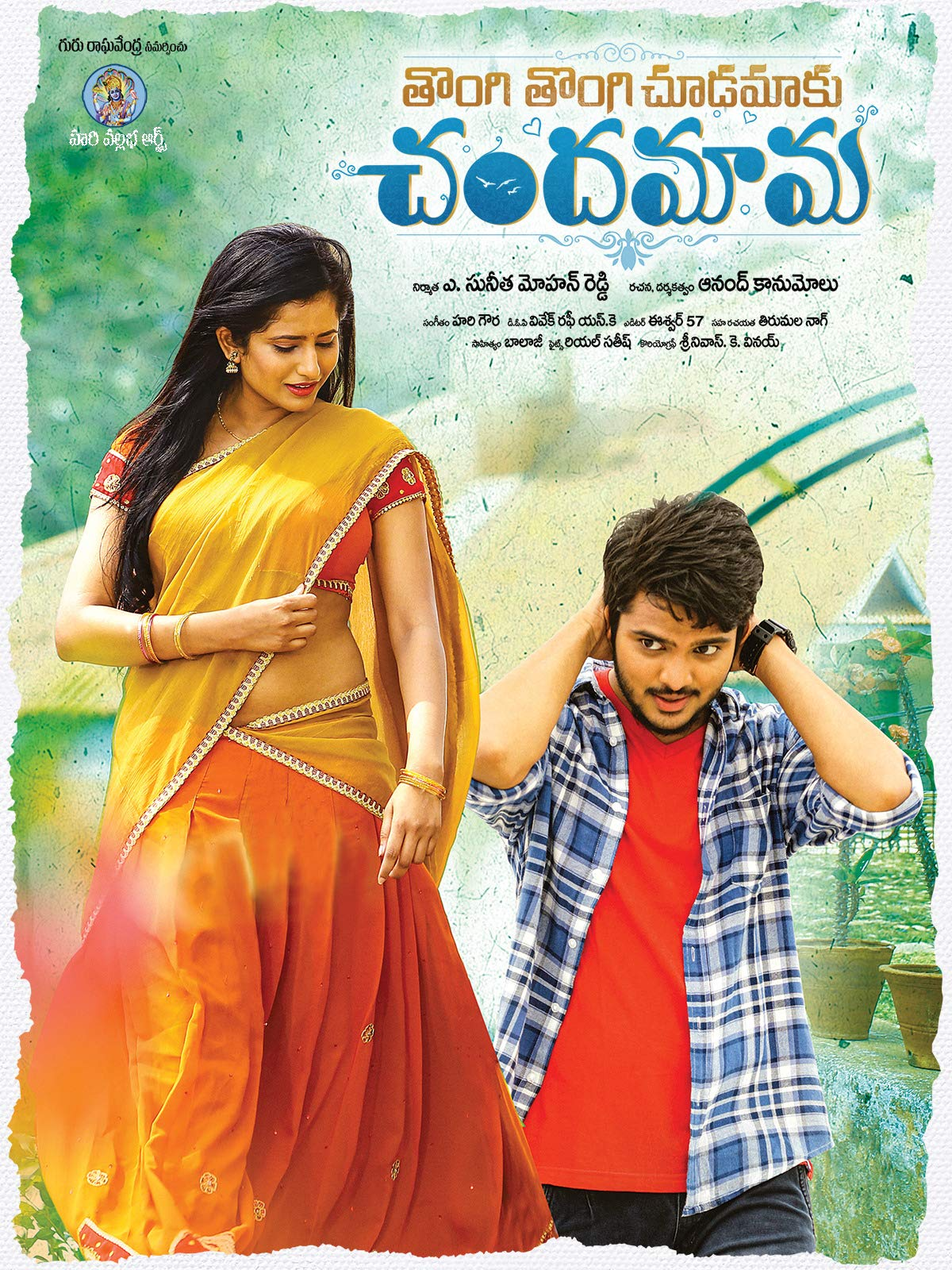 Tongi Tongi Chudamaku Chandamama 2021 Telugu Movie 480p | 720p HDRip  435MB | 1.3GB Download