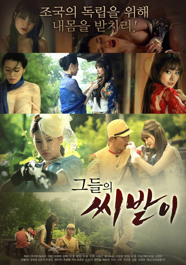 18+ Their seed 2021 Korean Movie 720p HDRip 700MB Download
