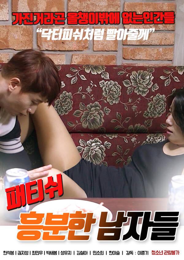 18+ Fetish horny men 2021 Korean Movie 720p HDRip 650MB Download