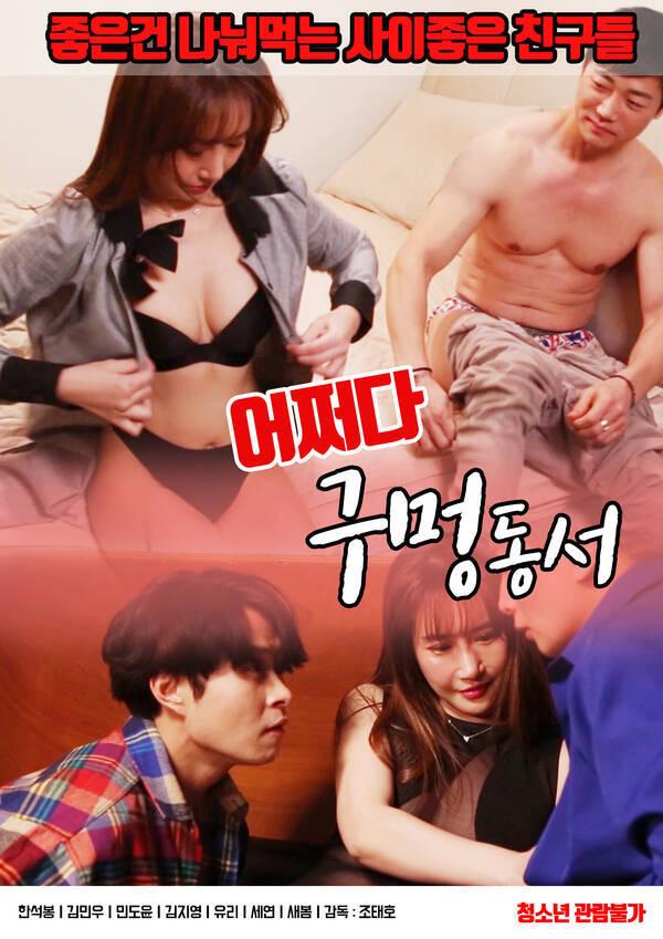 18+ Something Holes Dongseo 2021 Korean Movie 720p HDRip 450MB Download