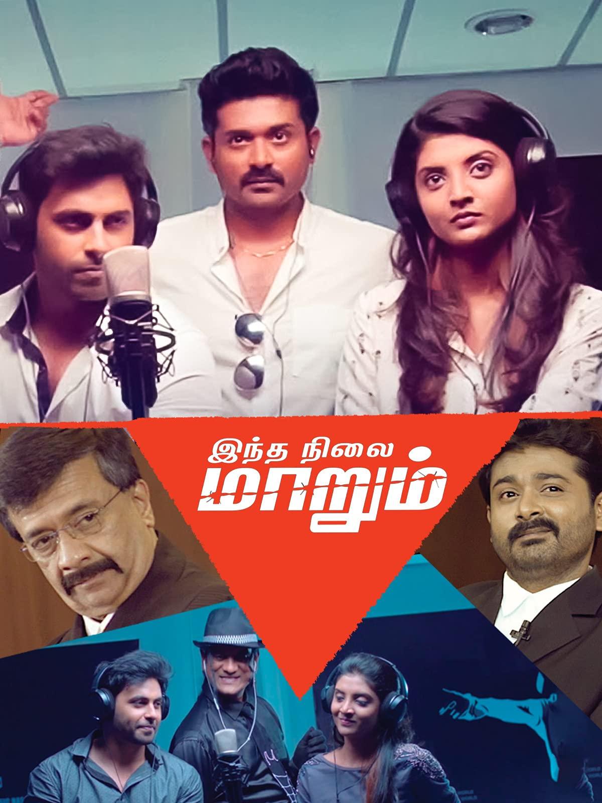 Indha Nilai Maarum 2021 Tamil 720p HDRip 1.3GB | 367MB Download