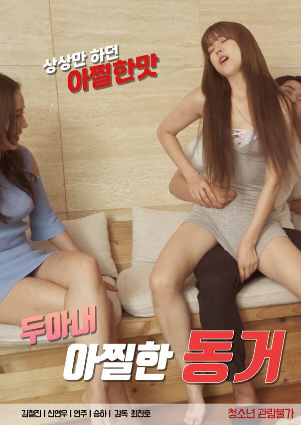 18+ Two Wives A Dizzy Living Together 2021 Korean Movie 720p HDRip 550MB Download
