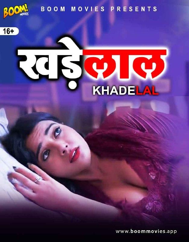 (18+)Khadelal 2021 BoomMovies Originals Hindi Short Film 720p HDRip 140MB Download