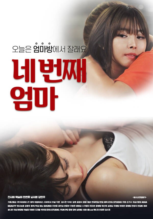 18+ Watch the fourth mom 2021 Korean Movie 720p HDRip 530MB Download