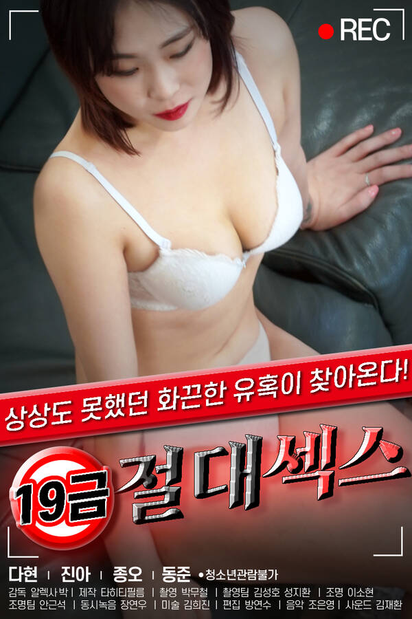 18+ 19 Gold Absolute Se 2021 Korean Movie 720p HDRip 570MB Download