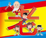 周圍「中」:不聽老人言,吃虧在眼前 - 20201120 - 小學中文 - 明報教育網