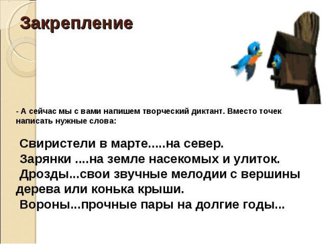Диктанты по русскому языку 4 класс свиристели