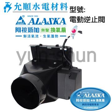 ALASKA 阿拉斯加電動逆止閥968SKN/968SRN/968SKP/968SRP配件:允順水電材料有限公司
