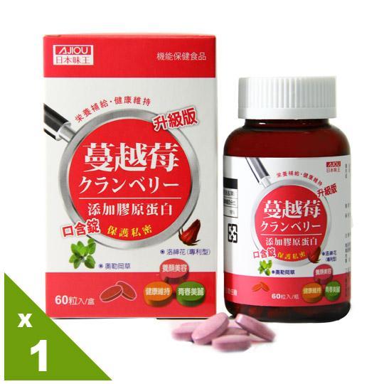 蔓越莓口含錠升級版 60粒/瓶:日本味王-暢快人生