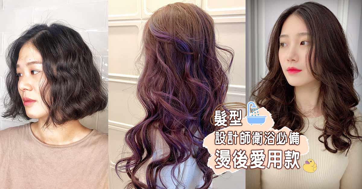 [no.137]髮型設計師必備!燙髮後保養愛用品推薦你!:BeautyLabs