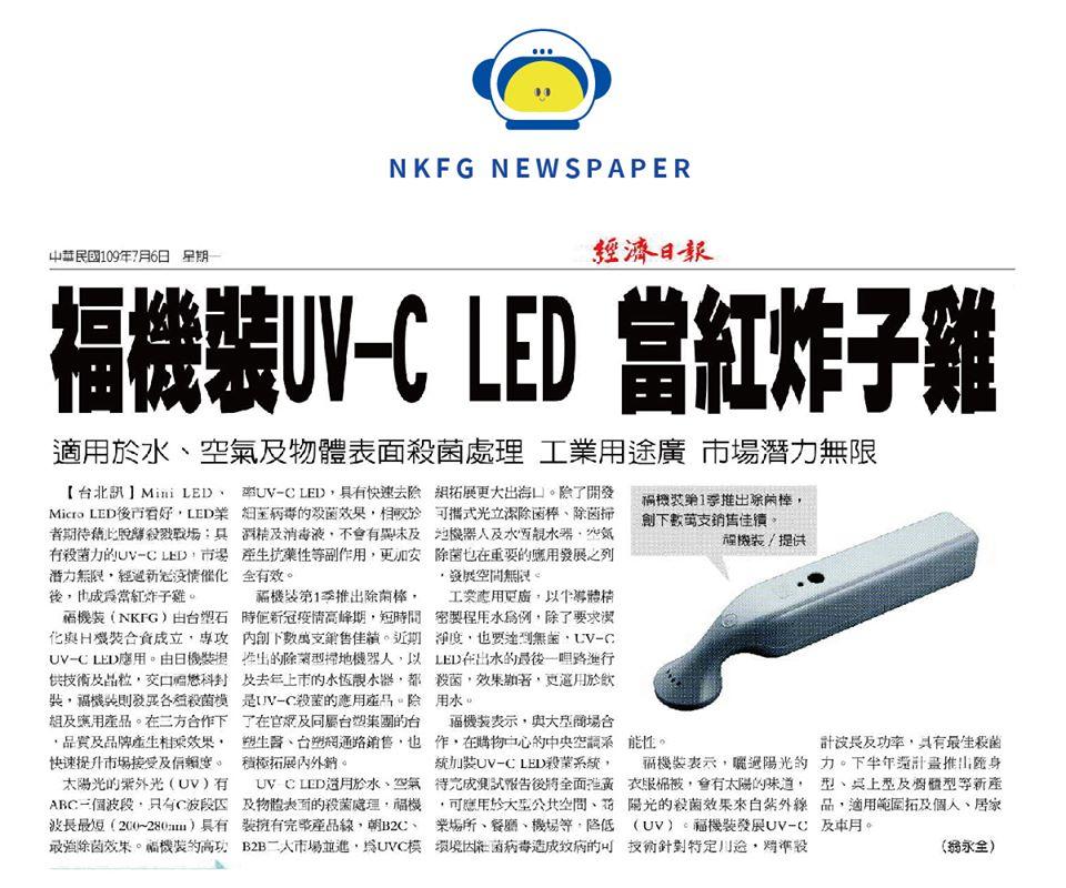 【福機裝UV-C LED 當紅炸子雞】:NKFG - 除菌生活的美學家