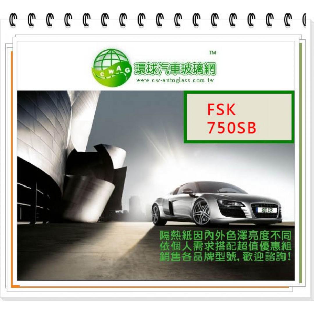 FSK 750SB轎車車身玻璃隔熱紙:環球汽車玻璃網