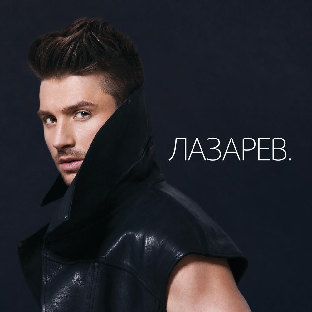 Sergey Lazarev by Ruslan Elquest