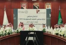 Photo of رئيس مجلس الغرف السعودية د. العبيدي يترأس الإجتماع 101 في حائل