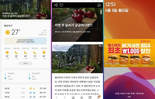 samsung oneui ads forum