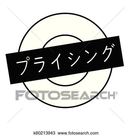 Pricing stamp on white Clipart | k60213943 | Fotosearch