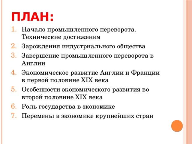 acasă revoluția industrială)