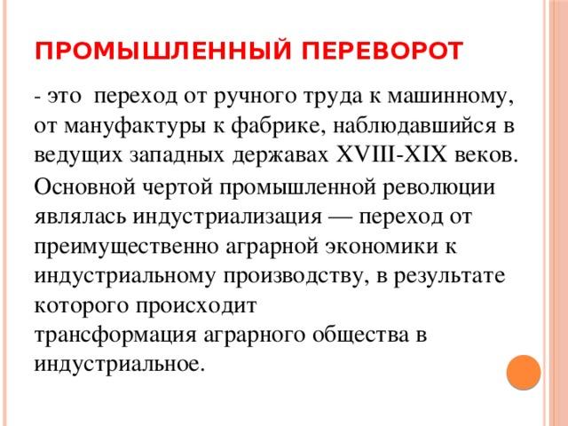 revoluția agricolă și munca la domiciliu)