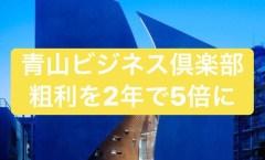 異業種交流会 東京 青山ビジネスクラブ