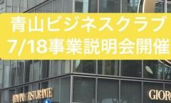 交流会東京 青山ビジネスクラブ  事業説明会