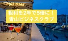 交流会東京 青山ビジネスクラブ