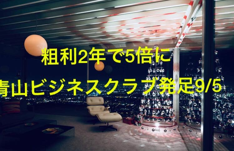 青山ビジネスクラブ