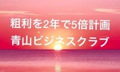 交流会 青山ビジネスクラブ 次は美容スクール