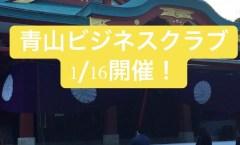 交流会 1/16開催 青山ビジネスクラブ