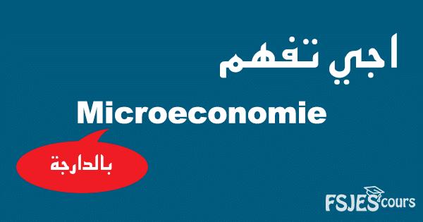 اجي تفهم Microeconomie بالدارجة
