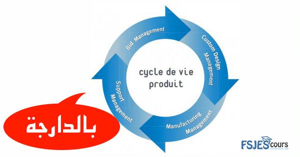 Cycle de vie du produit بالدارجة