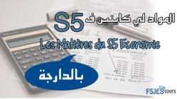 Les Matières du S5 Economie بالدرجة