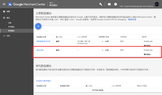 google-merchants 庫存同步