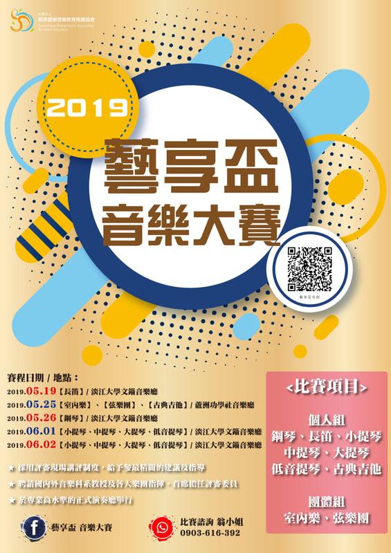 2019藝享盃即日起開放報名(4/2止) - 社團法人 藝享愛樂音樂教育推廣協會