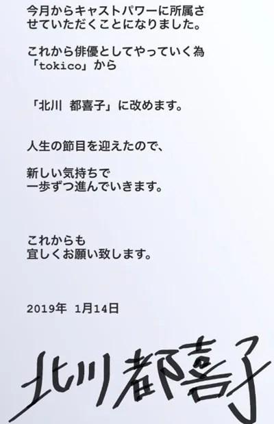 ときこ(北川富紀子)事務所移籍で改名