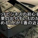 ネットビジネスするなら〇〇で決まり!私があっさり2億円売上げた方法とは?