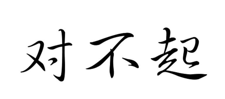 Dui Bu Qi, Saying Sorry in Mandarin Chinese