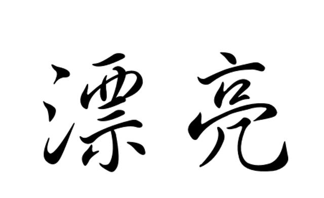 Piao Liang, Saying