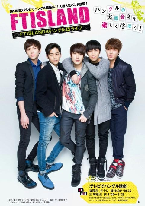 FTISLAND @ NHK Magazine mai 2014 06