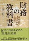 財務の教科書―「財政の巨人」山田方谷の原動力