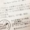 【スターバックスコーヒー】コーヒーのおかわり(One More Coffee)が100円→150円へ値上げ【改悪】