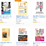 【Amazon Kindle】【50%OFF】お手軽かんたん健康本セール