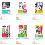 【Amazon Kindle】西東社「年末年始ドカーーン!と一挙99円キャンペーン」対象書籍が全て99円
