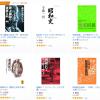 【Amazon Kindle】教養はチカラだ!フェア実施中!20%ポイント還元
