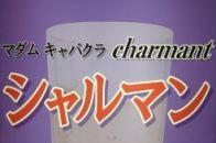 梅田2ショットシャルマン
